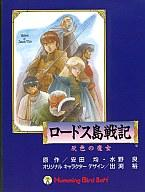 【中古】MSX2/MSX2+ 3.5インチソフト ロードス島戦記 灰色の魔女