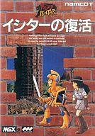 【中古】MSX2 カートリッジROMソフト イシターの復活