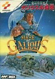 【エントリーでポイント10倍!(7月11日01:59まで!)】【中古】MSX カートリッジROMソフト 魔城伝説2 ガリウスの迷宮