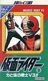 【中古】特撮 VHS 仮面ライダー(9) 力と技の戦士! V3!