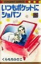 【中古】少女コミック ランクB)いつもポケットにショパン 全5巻セット / くらもちふさこ【中古】afb