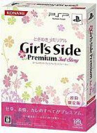 【エントリーでポイント10倍!(9月26日01:59まで!)】【中古】PSPソフト ときめきメモリアルGirl's Side Premium 〜3rd Story〜[初回生産版]