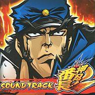 【中古】アニメ系CD パチスロ 押忍!番長2 サウンドトラック