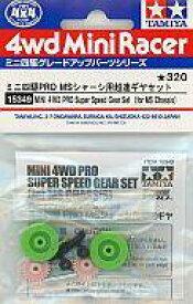 【新品】プラモデル GP.349 ミニ四駆PRO MSシャーシ用 超速ギヤセット [15349]