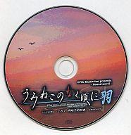 【中古】同人GAME CDソフト うみねこのなく頃に羽[2作同時予約特典] / 07th Expansion