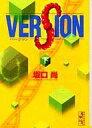 【中古】文庫コミック VERSION(文庫版)全2巻セット / 坂口尚【中古】afb