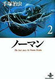 【中古】文庫コミック ノーマン(文庫版)全2巻セット / 手塚治虫【中古】afb