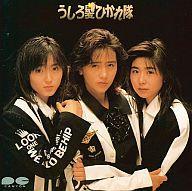 【中古】邦楽CD うしろ髪ひかれ隊 /(廃盤)うしろ髪ひかれ隊