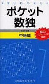 【中古】新書 ≪数学≫ ポケット数独 中級篇 【中古】afb