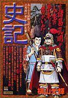 【中古】コンビニコミック 史記 反間の計 / 横山光輝【中古】afb