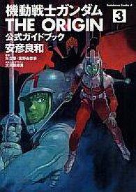 【中古】アニメムック 機動戦士ガンダム THE ORIGIN 公式ガイドブック3 【中古】afb