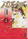 【中古】文庫コミック N.Y.小町(文庫版) 全4巻セット / 大和和紀 【中古】afb