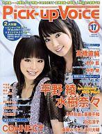 【中古】Pick-up Voice Pick-up Voice 2009/5 vol.17 ピックアップボイス