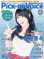 【中古】Pick-up Voice Pick-up Voice 2010/8 VOL.32 ピックアップボイス