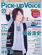 【中古】Pick-up Voice Pick-up Voice 2009/9 vol.21 ピックアップヴォイス