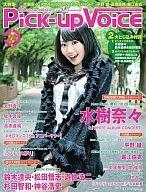 【中古】Pick-up Voice Pick-up Voice 2009/12 VOL.24 ピックアップボイス