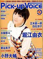 【中古】Pick-up Voice Pick-up Voice 2009/4 vol.16 ピックアップボイス