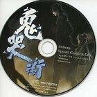 【エントリーでポイント10倍!(6月11日01:59まで!)】【中古】Windows CDソフト 鬼哭街 Sofmap Special Contents Disc