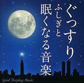 【中古】その他CD 神山純一 / ぐっすりふしぎと眠くなる音楽