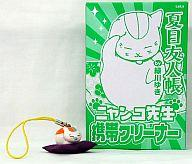 【中古】モバイル雑貨(キャラクター) ニャンコ先生 携帯クリーナー 「夏目友人帳」 LaLa2012年3月号付録