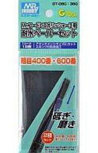 【新品】塗料・工具 Mr.コードレスポリッシャーII用 耐水ペーパーセット (粗目400番・600番) [GT08C]