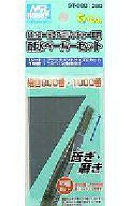 【新品】塗料・工具 Mr.コードレスポリッシャーII用 耐水ペーパーセット (細目800番・1000番) [GT08D]