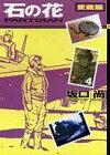 【中古】その他コミック 石の花(愛蔵版) 全4巻セット / 坂口尚【タイムセール】【中古】afb
