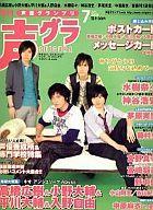 【中古】声優グランプリ 声優グランプリ 2008/07