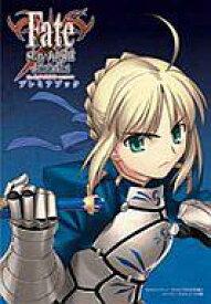 【中古】限定版コミック Fate/stay night [Realta Nua] プレミアブック / TYPE-MOON【中古】afb
