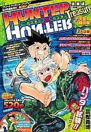 【中古】コミック雑誌 HUNTER×HUNTER 総集編Treasure 2【タイムセール】