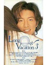 【中古】邦画 VHS ロングバケーション3