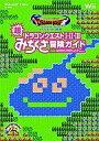 【中古】攻略本 Wii ドラゴンクエスト25周年記念 ファミコン&スーパーファミコン ドラゴンクエストI・II・III 超みち…