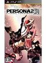 【中古】PSPソフト ペルソナ2 罰