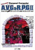 【中古】攻略本 チャレンジ!!パソコンアドベンチャーゲーム&ロールプレイングゲーム II【中古】afb