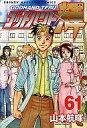 【中古】少年コミック ゴッドハンド輝(61) / 山本航暉
