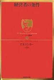 【中古】単行本(実用) ≪ビジネス≫ 経営者の条件 / P・F・ドラッカー 【中古】afb