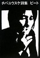【中古】単行本(小説・エッセイ) チバユウスケ詩集 ビート / チバユウスケ【タイムセール】【中古】afb