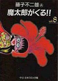 【中古】文庫コミック 魔太郎がくる!!(文庫版) 全8巻セット / 藤子不二雄A 【中古】afb