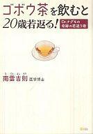 【中古】単行本(実用) ≪生活・暮らし≫ ゴボウ茶を飲むと20歳若返る! Dr・ナ / 南雲吉則【中古】afb