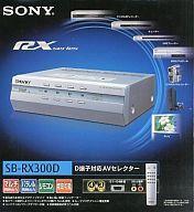 【中古】その他ハード D端子対応AVセレクター [SB-RX300D]