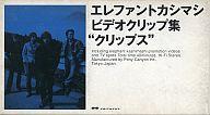 """【中古】邦楽 VHS エレファントカシマシ/ビデオクリップ集""""クリップス"""""""