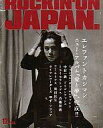 【中古】ロッキングオンジャパン ROCKIN'ON JAPAN 1998/12 ロッキングオン ジャパン【タイムセール】