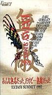 【中古】邦楽 VHS LUNA SEA他/エクスタシー・サミット1992-みんな無名だった .だけど…無敵だった。