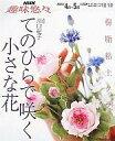 【中古】ムックその他 ≪趣味・雑学≫ 樹脂粘土クラフト てのひらで咲く小さな花