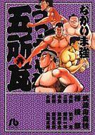 【中古】文庫コミック うっちゃれ五所瓦(文庫版) 全6巻セット / なかいま強【中古】afb