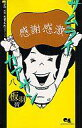【中古】少女コミック サムライカアサン 全8巻セット / 板羽皆【中古】afb