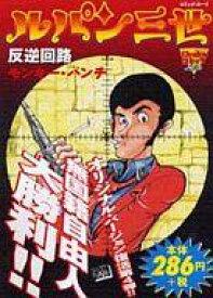 【中古】コンビニコミック ルパン三世 反逆回路 / モンキー・パンチ 【中古】afb