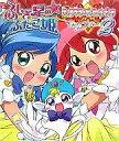 【中古】アニメムック ふしぎの星の☆ふたご姫 キャラクターディテールブック2【中古】afb