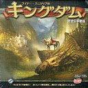 【中古】ボードゲーム キングダム 完全日本語版 (Kingdoms)