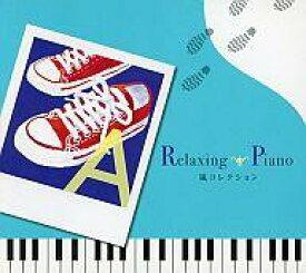 【中古】その他CD リラクシング・ピアノ〜嵐コレクション